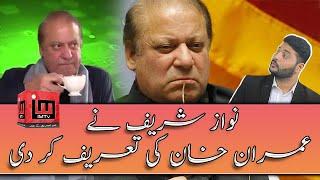 Nawaz Sharif new interview | Nawaz Sharif funny interview | CuttPiece by Mutazam Shabbir | IM Tv