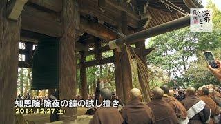 【京都】いざ除夜の鐘!超巨大鐘楼に立ち向かう僧侶たち
