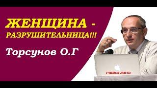 Торсунов О.Г. Женщина - РАЗРУШИТЕЛЬНИЦА
