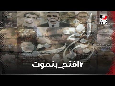 افتح_بنموت.. هاشتاج يعيد إحياء الذكرى الخامسة لأحداث الدفاع الجوي#
