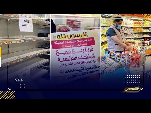 مقاطعة عربية للمنتجات الفرنسية
