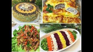 ПРАЗДНИЧНЫЙ СТОЛ: два салата, горячее мясное блюдо, ореховый торт БЕЛОЧКА. .  Лучшие Рецепты.