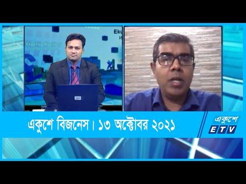 Ekushey Business || একুশে বিজনেস || একেএম ফাহিম মাসরুর-সিইও, আজকের ডিল || 13 October 2021