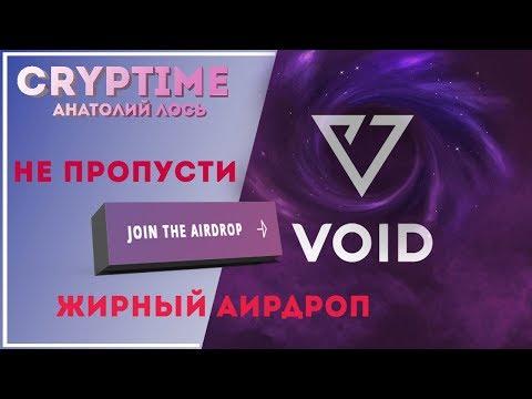 Void Token - AIRDROP 5 000 000 токенов 🔥👀