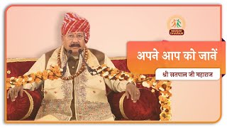 अपने आप को जानें। Shri Satpal Ji Maharaj । Manav Dharam