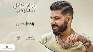 تحميل اغاني Hussam Kamil ... Yenagt Asal | حسام كامل ... ينقط عسل MP3