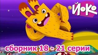 Йоко - Сборник мультфильмов 18-21 серии - Мультфильмы про друзей