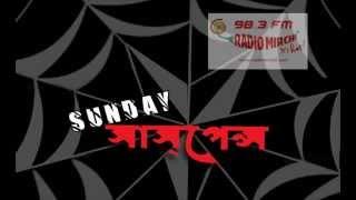 Sunday Suspense - Bhulor Chhalona (Tarashankar Bandopadhyay)