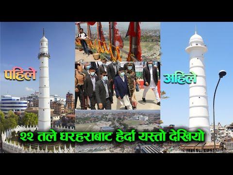 २२ तले धरहराबाट तल हेर्दा यस्तो देखियो, प्रधानमन्त्री ओलिले भने यस्तो..   Dharahara