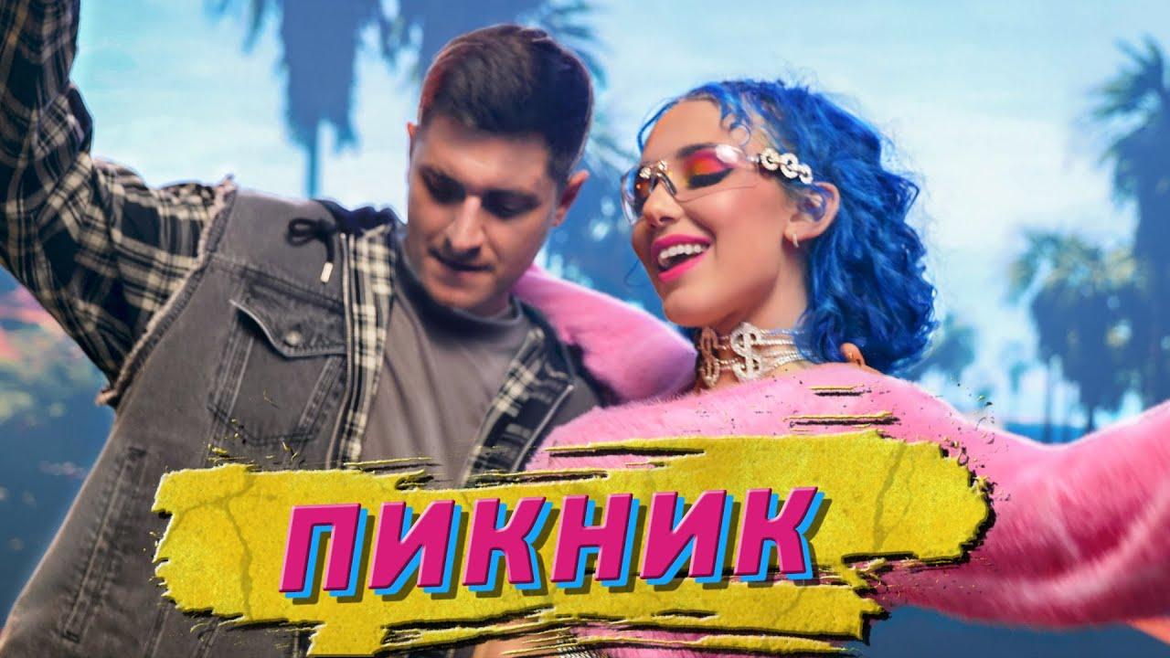 Mia Boyka ft. Dava & Calvin — Пикник