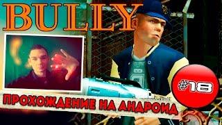 Bully: Anniversary Edition прохождение на андроид || ФОТОГРАФ (Серия 18)
