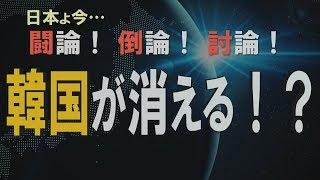 【討論】どうなる?韓国の行方[桜R1/9/21]