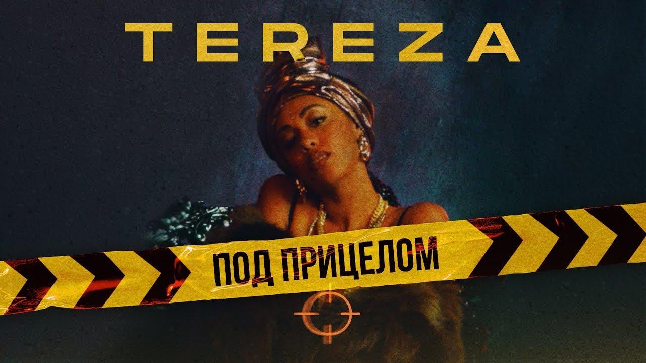 Tereza — Под прицелом