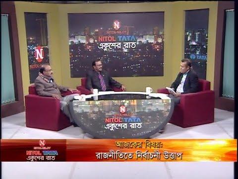 Ekushey Raat ||  রাজনীতিতে নির্বাচনী উত্তাপ || হাবিবুর রহমান হাবিব-বিএনপি চেয়ারপারসনের উপদেষ্টা || আহমদ হোসেন সাংগঠনিক সম্পাদক, বাংলাদেশ আওয়ামী লীগ  || 20 January 2020 | ETV Talk Show