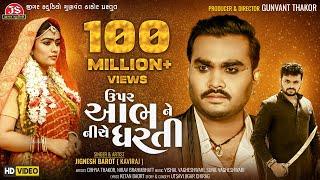 Upar Aabh Ne Niche Dharti - HD Video - Jignesh Barot - Jigar Studio - VIDEO