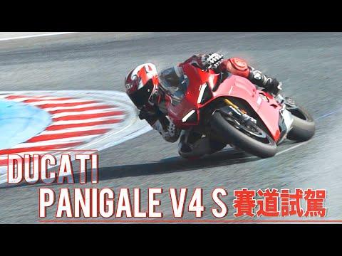 行走藝術品!Ducati Panigale V4S 媒體試駕