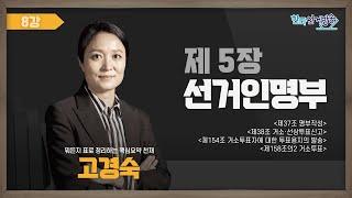 8강 선거인명부Ⅰ(고경숙) [TV선거법특강] 영상 캡쳐화면
