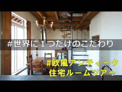 【ルームツアー】海外から直接材料を仕入れてアンティークな住宅を建ててみた/オシャレ/注文住宅/新築戸建て