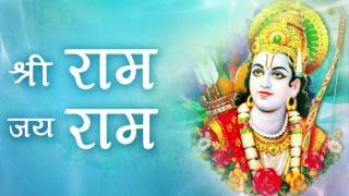 Shri Ram Jai Ram