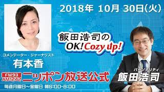 2018年10月30日(火)コメンテーター有本香