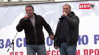 За свободную Россию без репрессий и произвола.  Митинг