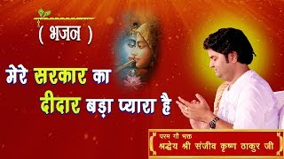 Mere Sarkar Ka Didar Bada Pyara Hai || Shri Sanjeev Krishna Thakur Ji