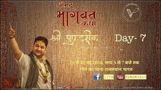 Shrimad Bhagwat Katha by Pundrik Goswami Ji Maharaj Neem-Ka-Thana (Rajasthan) Day 7