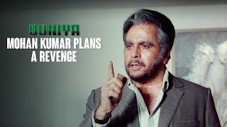 Mohan Kumar plans a revenge | Duniya (1984) | Ashok Kumar