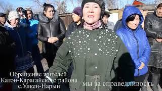 Обращение жителей с.Улкен-Нарын