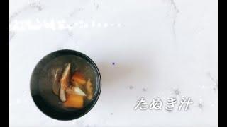 宝塚受験⽣のダイエットレシピ〜たぬき汁〜のサムネイル
