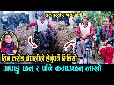 तीन करोड नेपालिलाइ उर्जा दिने भिडियो ! निरु पुगिन यस्तो ठाउमा हेर्नुहोस ! | News Nepal