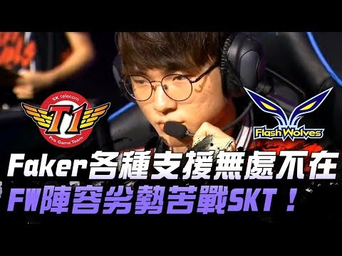 SKT vs FW LMS最後希望!Faker各種支援無處不在 FW陣容劣勢苦戰SKT!