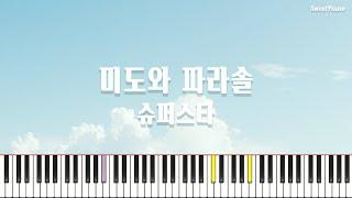 미도와 파라솔 - 슈퍼스타 (슬기로운 의사생활 시즌2 OST)
