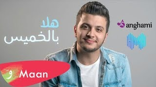 تحميل و استماع معن برغوث - هلا بالخميس (حصرياً) | Maan Barghouth - Hala Bel Khamis (Exclusive) | 2018 MP3