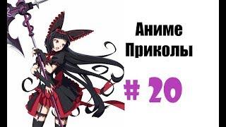 Аниме приколы / Anime crack #20 (Приключение на 7 минут)