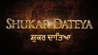Shukar Dateya Tera Sukar Dateya Prabh Gill &amp Desiroutz Punjabi New Song 2018 Indian Tubes