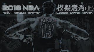 【1-5順位】2018年NBA模擬選秀