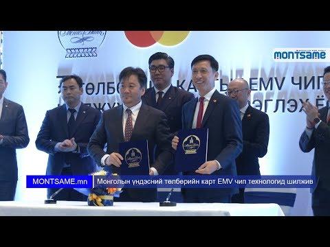 Монголын үндэсний төлбөрийн карт EMV чип технологид шилжив