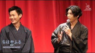 動画レポ:野村周平、清原果耶、賀来賢人映画『ちはやふる-結び-』完成披露試写会舞台挨拶