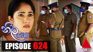 Neela Pabalu - Episode 624   23rd November 2020   Sirasa TV