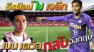 ธีรศิลป์ เซ็นเจลีก อีกรอบ / เบนจามิน เดวิส ทีมชาติไทย U23 กลับบ้าน