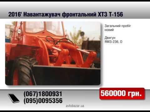 Продажа ХТЗ T-156