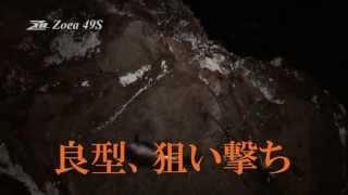 ZBL Zoea 49S Action&実釣ムービーダイジェスト