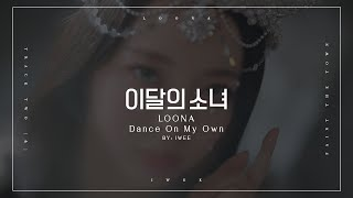 LOONA (이달의 소녀) - DANCE ON MY OWN (Eng) Color Coded Lyrics/가사