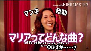 【日本語字幕】マリアってどんな曲?MVとのギャップが凄すぎるファサ様。