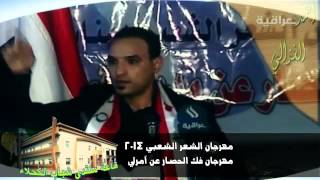 preview picture of video 'الشاعر كرار الحلفي مهرجان فك الحصار عن امرلي 2014 على قاعة منتدى شباب الكحلاء'
