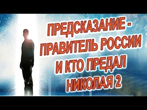 Будущий ПРАВИТЕЛЬ РОССИИ и кто предал Николая 2, молитвы святых православной церкви!