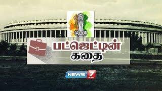 பட்ஜெட்டின் கதை | Budget Story | கதைகளின் கதை | News7 Tamil