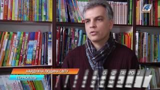 Олександр Гаврош, автор книги про Івана Силу - найдужчу людину в світі, побував у Тернополі