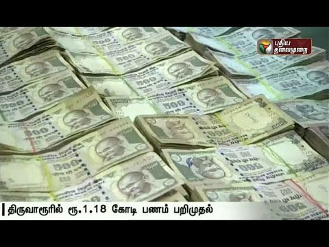 Rupees-1-18-crores-seized-at-Thiruvarur-and-details-of-money-and-materials-seized-at-other-places